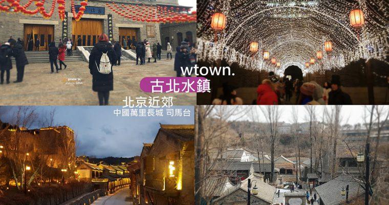 中國自由行》北京近郊 古北水鎮 小鎮美食攻略(旅遊消費卡介紹)+免費泡腳池 / 司馬台長城 UNESCO聯合國世界文化遺產 +北京地鐵 @Gina Lin