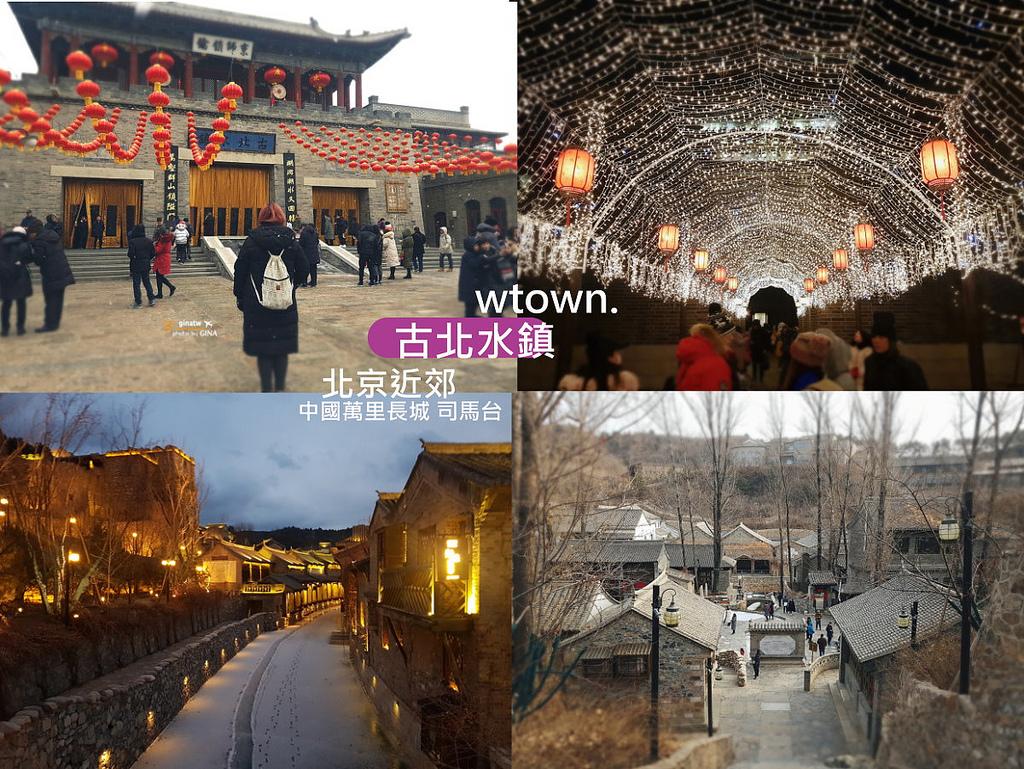【古北水鎮一日遊】小鎮美食攻略|北京近郊(旅遊消費卡介紹)+免費泡腳池 / 司馬台長城 UNESCO聯合國世界文化遺產 +北京地鐵 @GINA環球旅行生活|不會韓文也可以去韓國