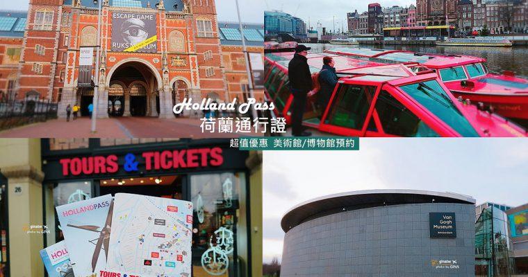 2020荷蘭自由行》荷蘭通行證(Holland Pass)阿姆斯特丹攻略 荷蘭國家博物館、梵高博物館、隨上隨下觀光巴士、運河遊船 @Gina Lin