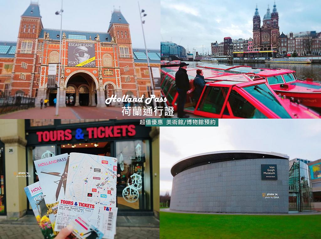 【荷蘭自由行】2020荷蘭通行證(Holland Pass)阿姆斯特丹景點攻略.國家博物館、梵高博物館、隨上隨下觀光巴士、運河遊船 @GINA環球旅行生活