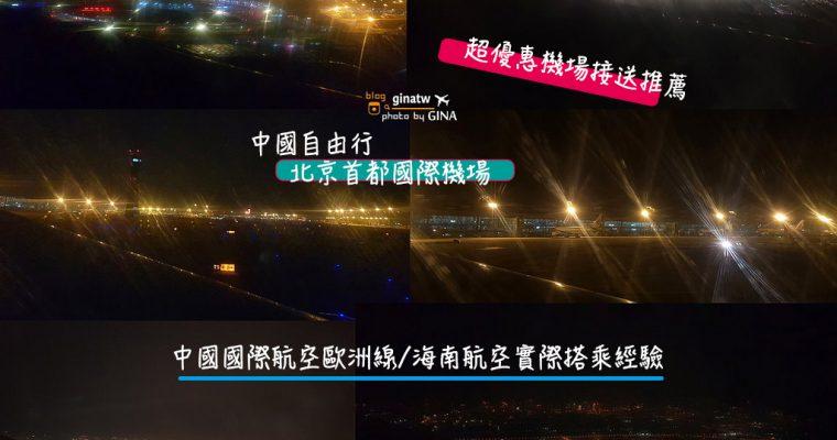 中國自由行》北京首都國際機場/中國國際航空歐洲線(轉機免費旅館接駁教學)/海南航空實際搭乘經驗+超優惠機場接送推薦+中國插座一次滿足 @Gina Lin