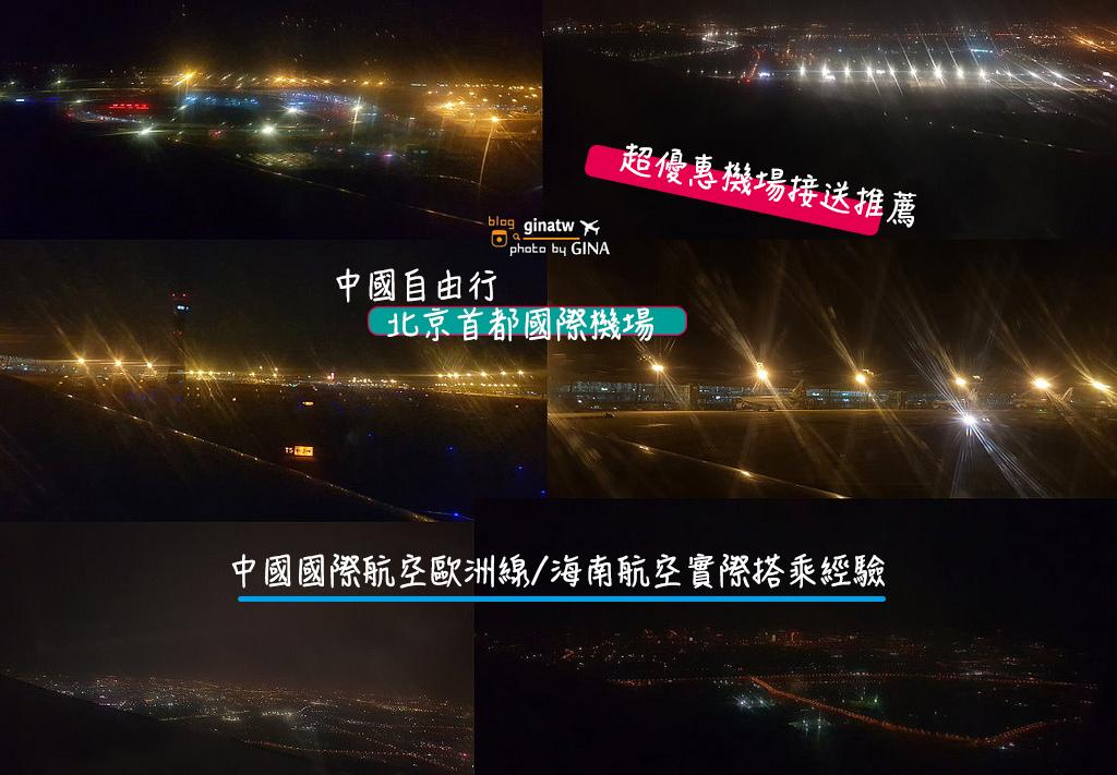 【中國轉機飛歐洲】北京首都國際機場|中國國際航空(免費旅館.接駁車教學)|海南航空搭乘經驗|北京機場接送|中國插座 @GINA環球旅行生活|不會韓文也可以去韓國