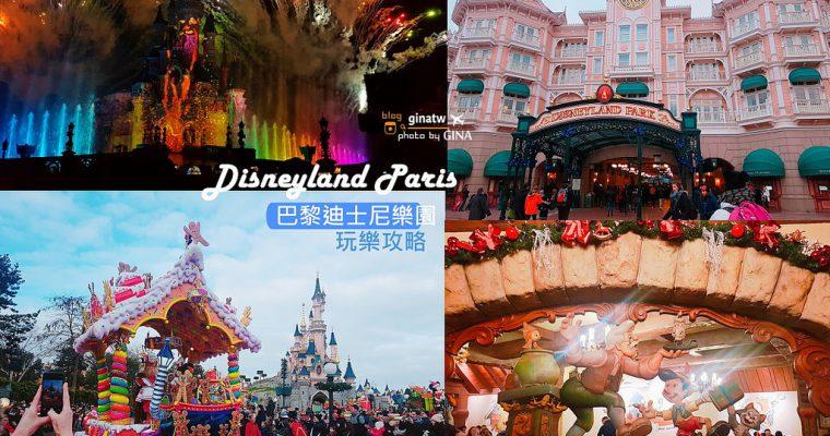 2020法國巴黎迪士尼樂園攻略+超精煙火燈光秀(Disneyland Paris) @Gina Lin