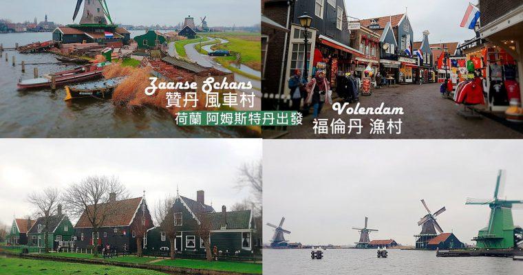 2020荷蘭自由行》阿姆斯特丹近郊 贊丹風車村(Zaanse Schans)風車介紹 / 福倫丹/沃倫丹(Volendam)漁村+木鞋子製作介紹 @Gina Lin