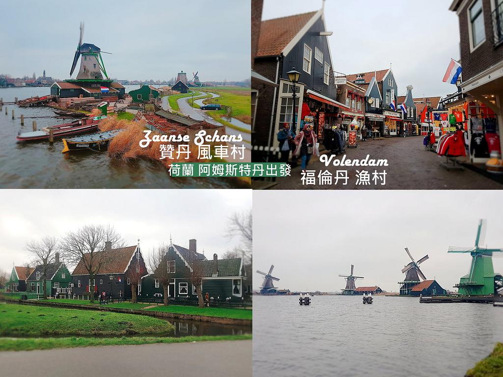 【荷蘭自由行】贊丹風車村|阿姆斯特丹景點|福倫丹、沃倫丹漁村+木鞋子製作介紹 @GINA環球旅行生活|不會韓文也可以去韓國
