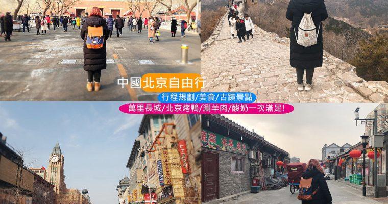 2019中國北京自由行》歷史文化古蹟之旅 行前準備/六天五夜行程規劃/機票/美食/交通/穿著/簽證(台胞卡)/+免翻牆中國網路及好用VPN推薦/中國插座一次滿足 @Gina Lin