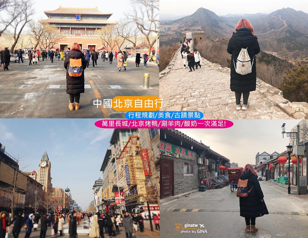 【北京自由行】2021中國交通景點美食、行前準備|六天五夜行程規劃|機票交通|冬天穿著|歷史文化古蹟之旅|台胞卡簽證-免翻牆網路/VPN推薦|中國插座 @GINA環球旅行生活|不會韓文也可以去韓國