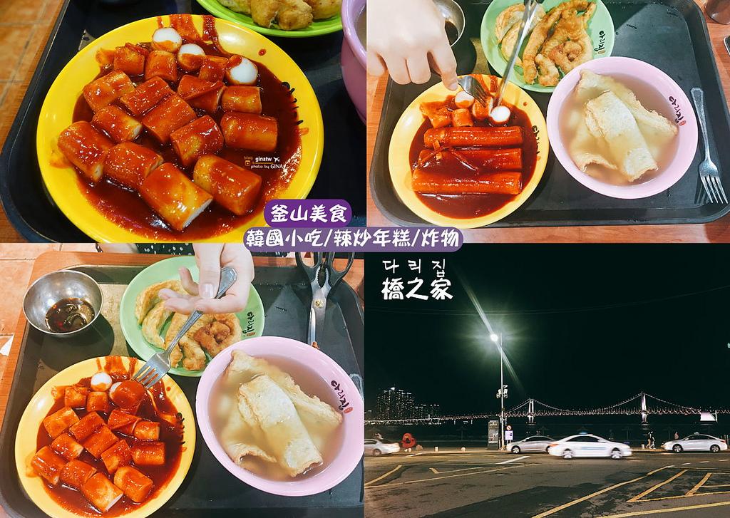 【釜山美食】廣安里橋之家韓式小吃|辣炒年糕|韓式炸物煎餃|韓國人才知道美食小吃 @GINA環球旅行生活|不會韓文也可以去韓國