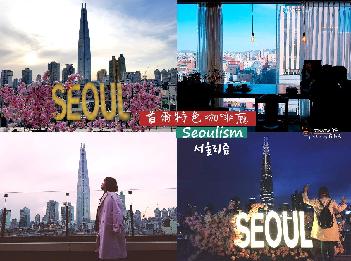2020 首爾特色咖啡廳  Seoulism(서울리즘)結合樂天世界塔景致 @Gina Lin