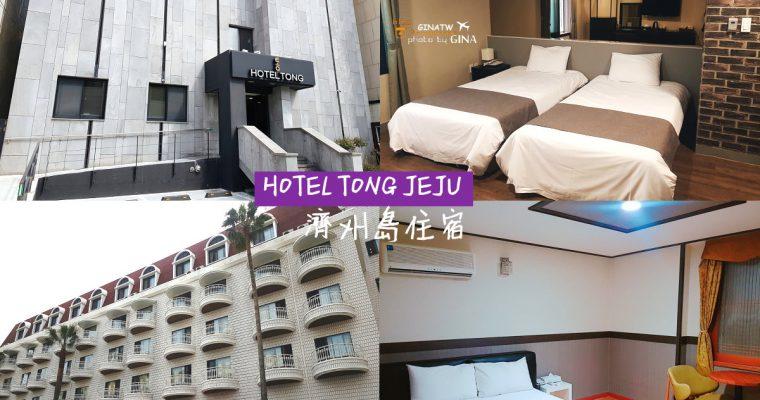 濟州島住宿》HOTEL TONG YEONDONG 호텔통연동 濟州蓮洞住宿 @Gina Lin