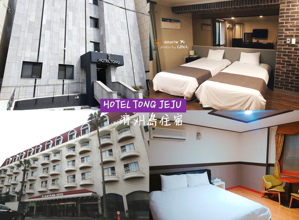 【濟州島住宿】HOTEL TONG YEONDONG|호텔통연동|濟州蓮洞住宿 @GINA環球旅行生活