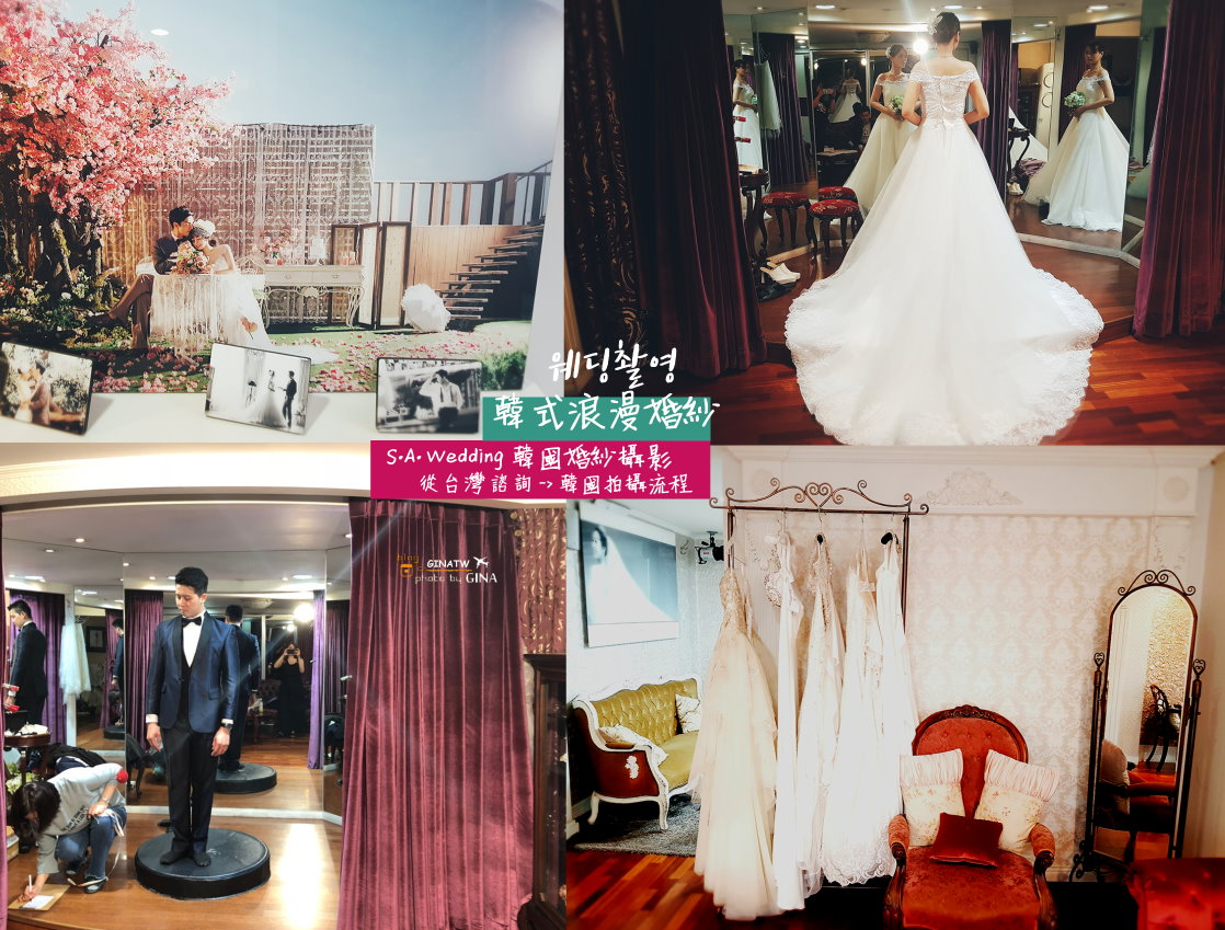 【2020韓國拍婚紗】韓式浪漫婚紗|SA Wedding專業婚紗攝影(上)|從台灣諮詢-首爾挑選婚紗流程 @GINA環球旅行生活|不會韓文也可以去韓國 🇹🇼
