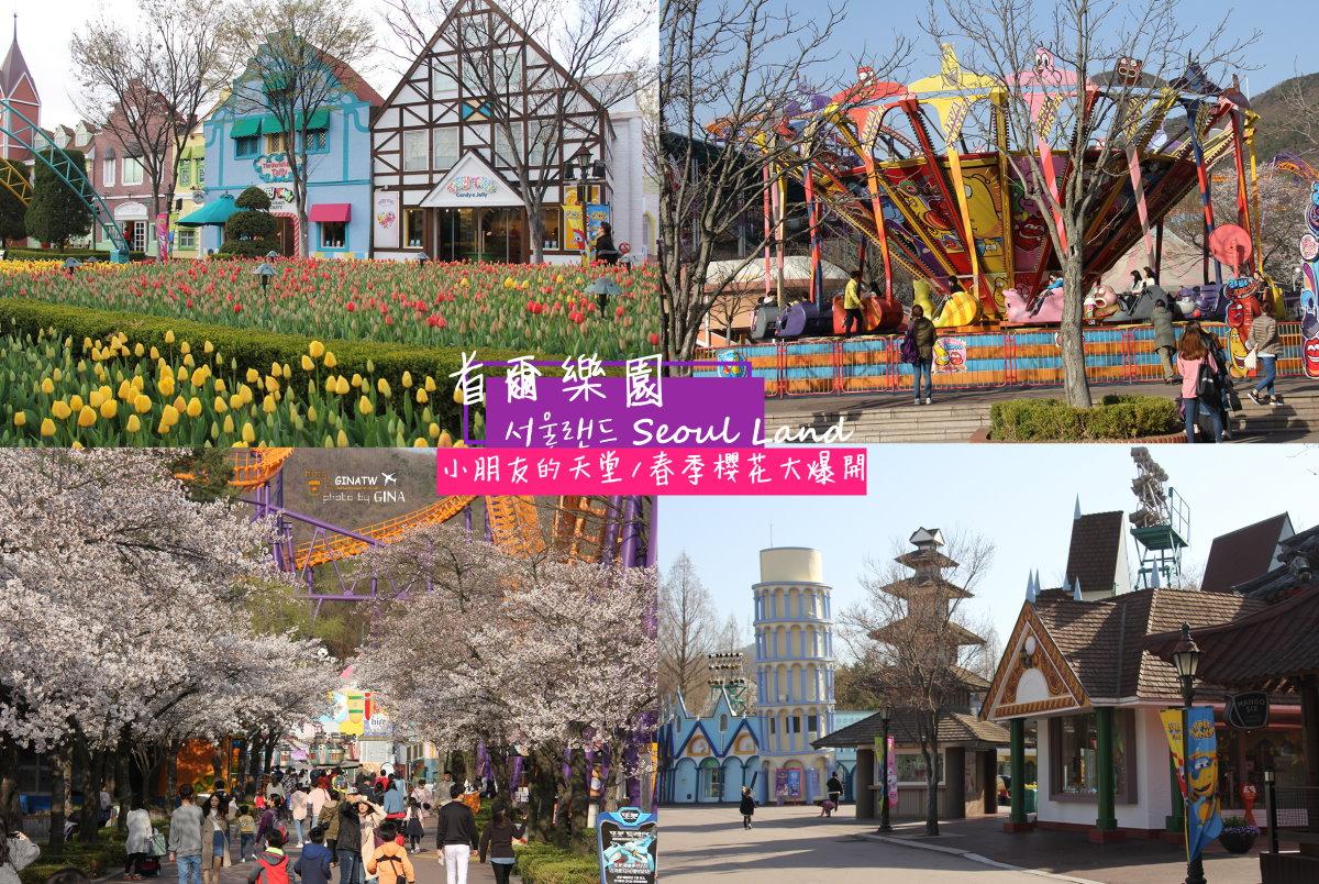 【2020首爾樂園】Seoul Land線上門票優惠|韓國親子玩樂景點|小朋友的天堂 |春季賞櫻,果川市櫻花大爆開! @GINA環球旅行生活|不會韓文也可以去韓國