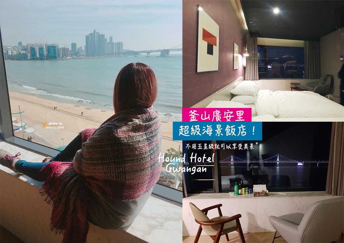 【釜山住宿】中央站8號店|Busan Jungang No.8 Guest House|台灣人經營民宿 @GINA環球旅行生活