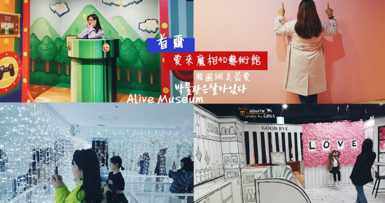 2020 韓國網美最愛 首爾仁寺洞 愛來魔相4D藝術館 + 韓國密室逃脫遊戲-智勇迷宮 韓劇你為我著迷、韓綜JESSICA & KRYSTAL取景地,靠近鍾路三街、鐘閣、安國站附近 (박물관은살아있다 ) @Gina Lin