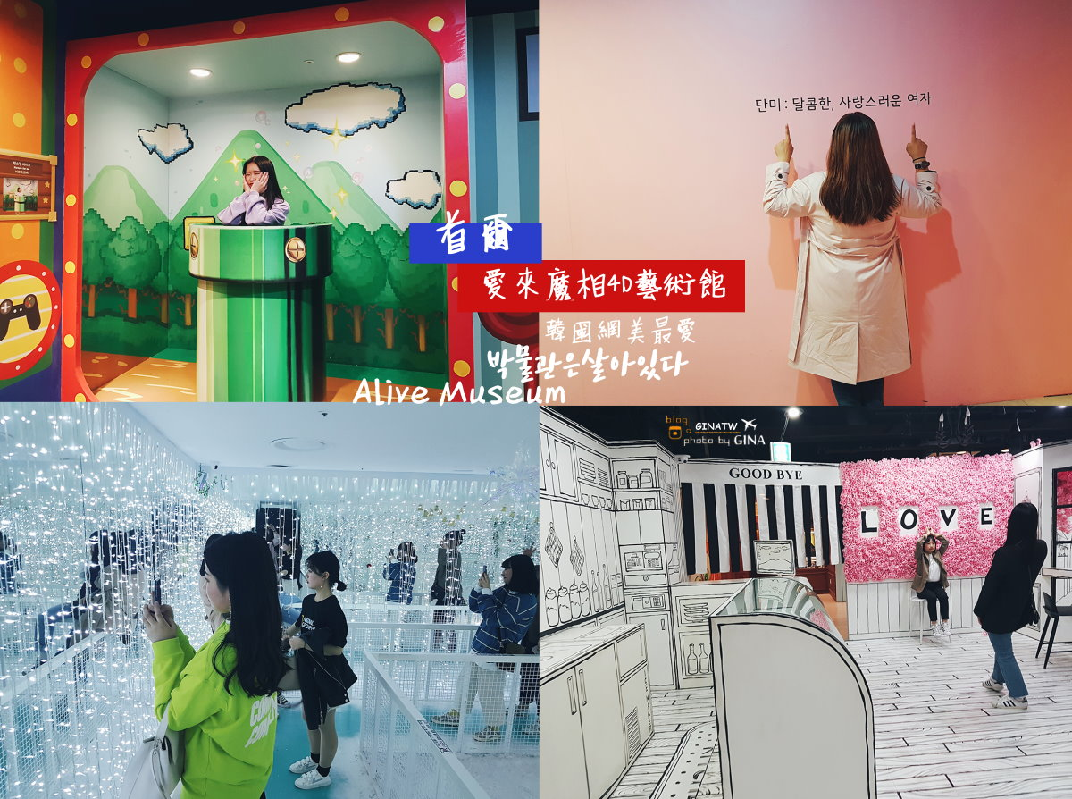 【首爾仁寺洞景點】愛來魔相4D藝術館 + 韓國密室逃脫遊戲-智勇迷宮|靠近鍾路三街、鐘閣、安國站附近 @GINA環球旅行生活