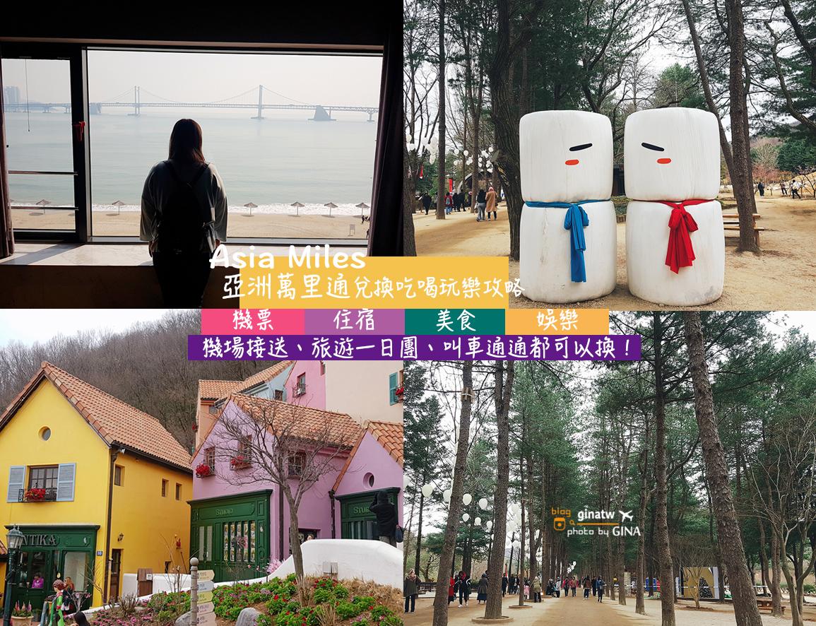 【亞洲萬里通Asia Miles】首爾近郊|小法國村、南怡島一日遊|韓國兌換攻略.用哩程來旅遊、吃喝玩樂 @GINA環球旅行生活|不會韓文也可以去韓國