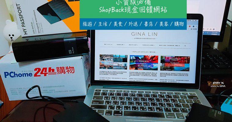 2020 ShopBack 現金回饋教學 小資族必備現金回饋!旅遊 訂房網站 生活雜貨 購物 美食 外送  美妝保養 線上書店都可使用 @Gina Lin