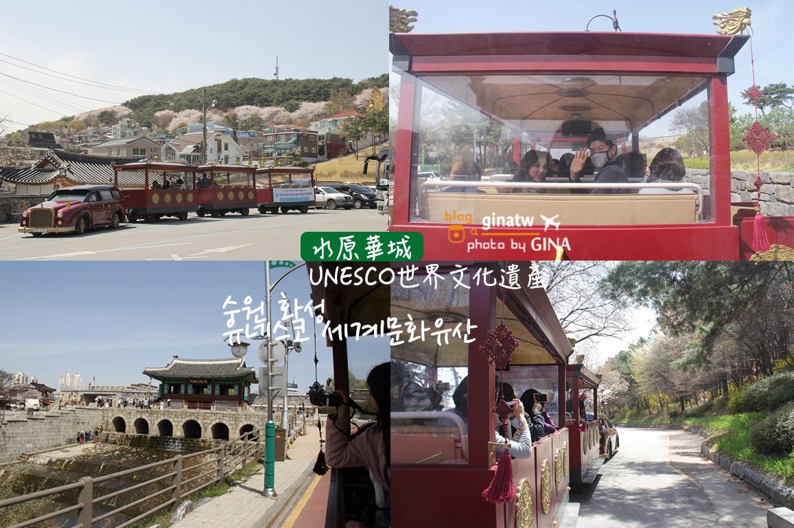 【水原華城】京畿道景點|韓國賞櫻花|多部韓劇及電影拍攝地 / UNESCO世界文化遺產 @GINA環球旅行生活|不會韓文也可以去韓國