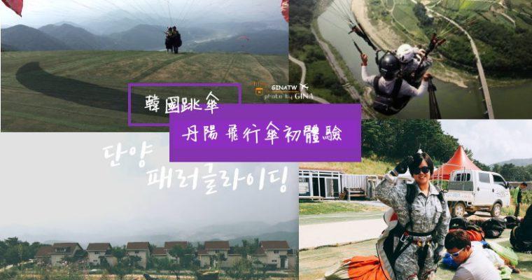韓國跳傘/滑翔翼》忠清北道 丹陽飛行傘初體驗 朴寶劍也來玩過! 韓綜2天1夜拍攝地 (滑翔翼/拖曳傘) @Gina Lin