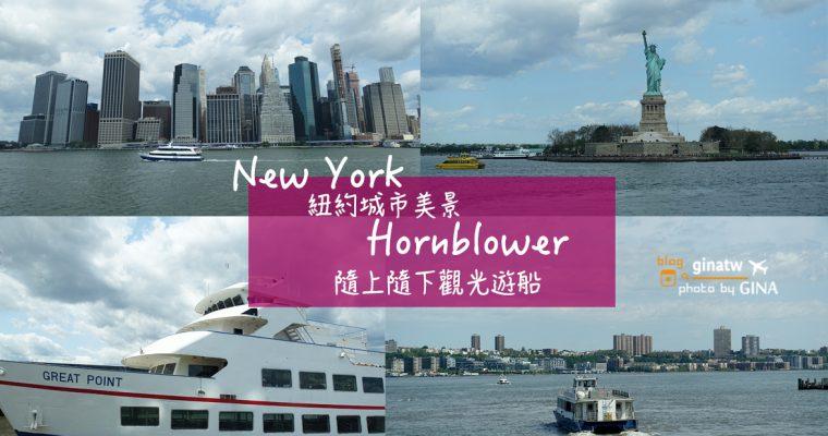 美東自由行》紐約超美遊船之旅 遠眺自由女神像 布魯克林及曼哈頓大橋景致盡收眼底(隨上隨下觀光船) @Gina Lin
