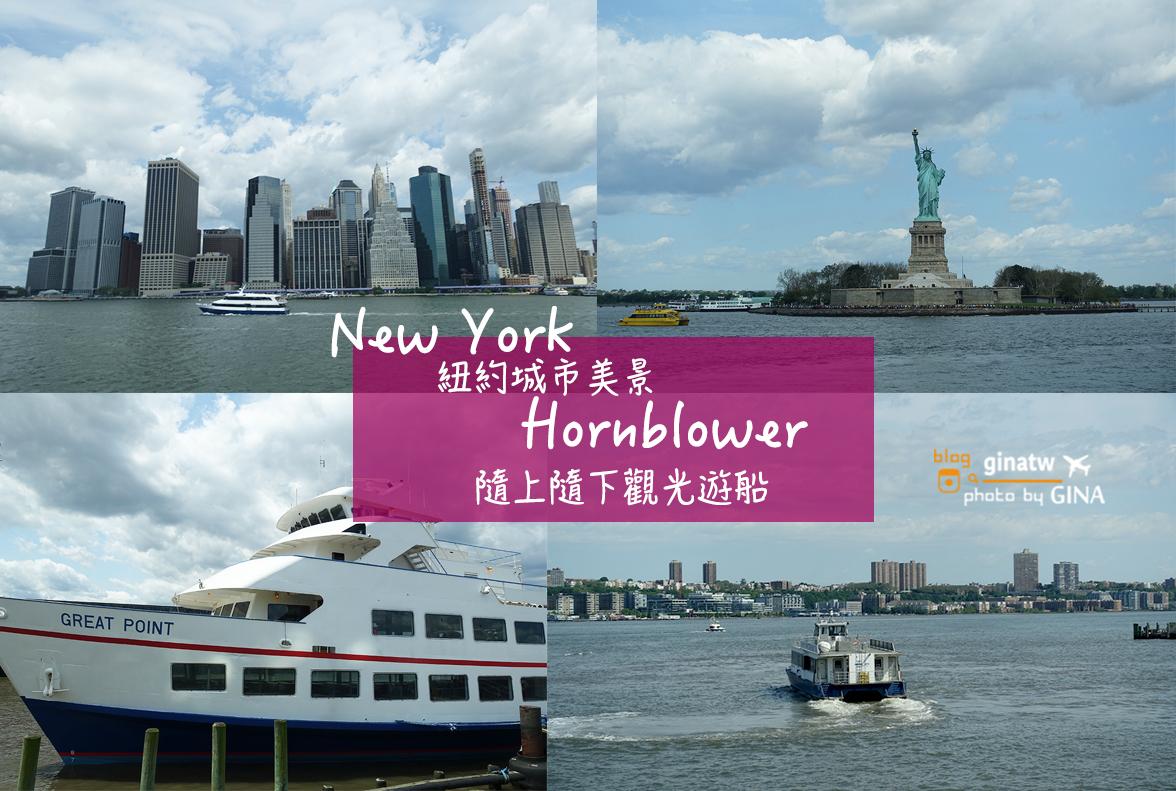 【2020美東自由行】紐約遊船之旅|遠眺自由女神像|布魯克林、曼哈頓大橋景致盡收眼底(隨上隨下觀光船) @GINA環球旅行生活