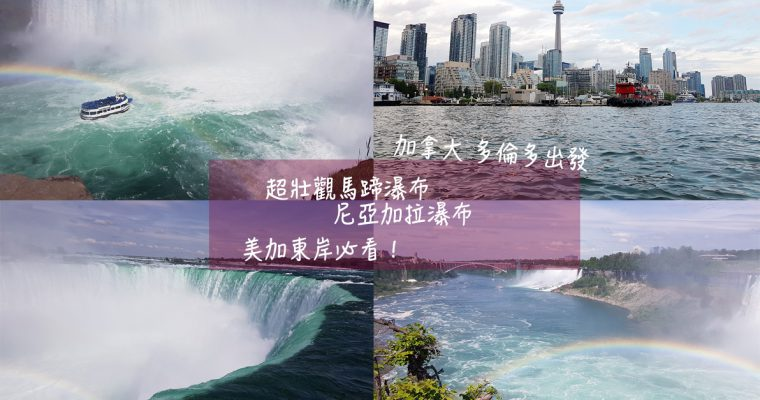 加拿大自由行》多倫多必去!超壯觀的馬蹄及尼加拉瀑布 + 遊船體驗 (Niagara and Horseshoe Falls) @Gina Lin