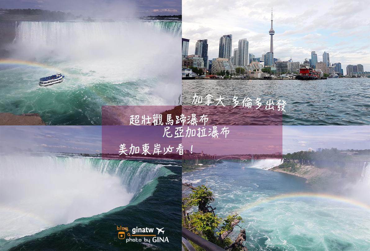 【2020多倫多自由行】馬蹄、尼加拉瀑布一日遊.必去景點+遊船體驗超壯觀 (Niagara and Horseshoe Falls) @GINA環球旅行生活