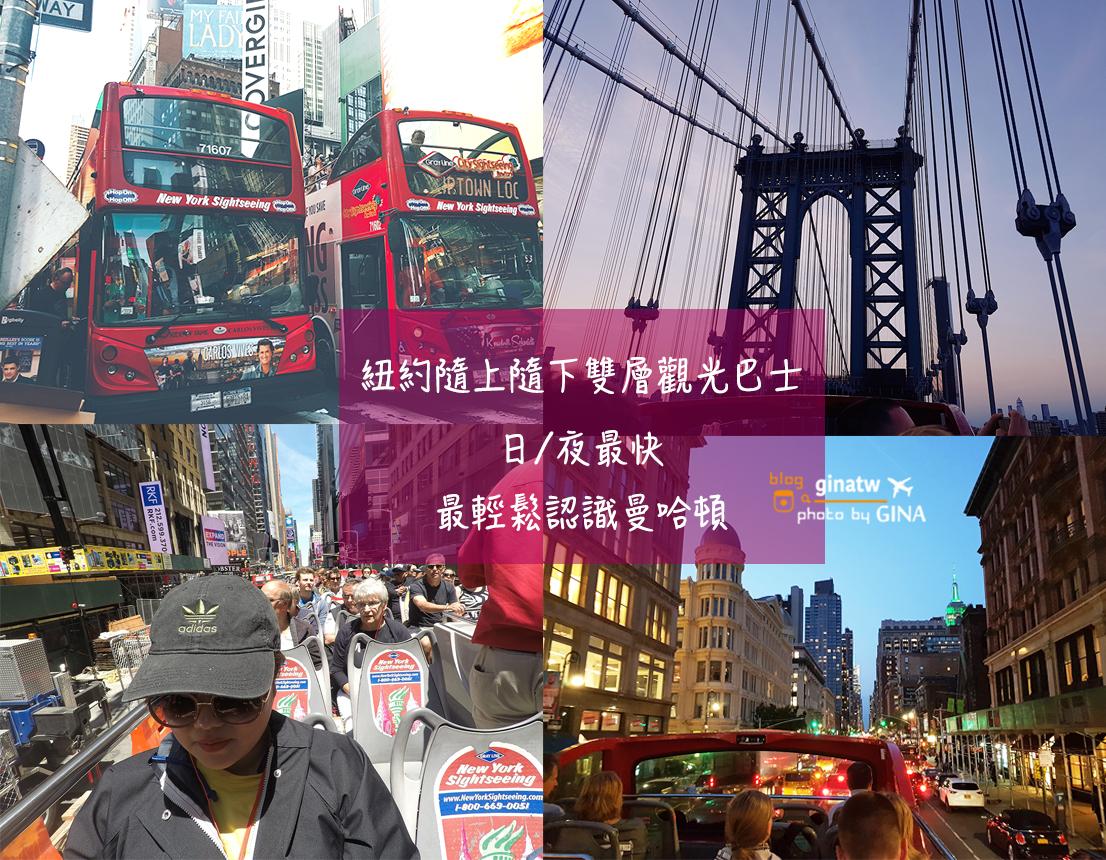 【2020紐約自由行】美東曼哈頓觀光巴士(夜遊覽自由隨上隨下)最快且快輕鬆認識紐約的方式 @GINA環球旅行生活