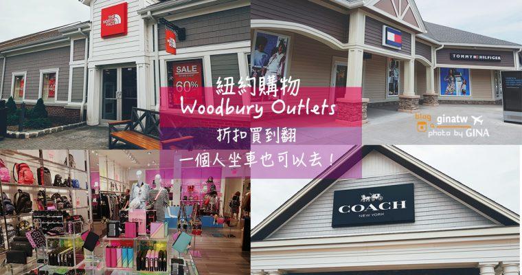 美國購物自由行》東岸最大 Woodbury Outlets  紐約來回接送 美東敗家必去!戰利品分享 @Gina Lin