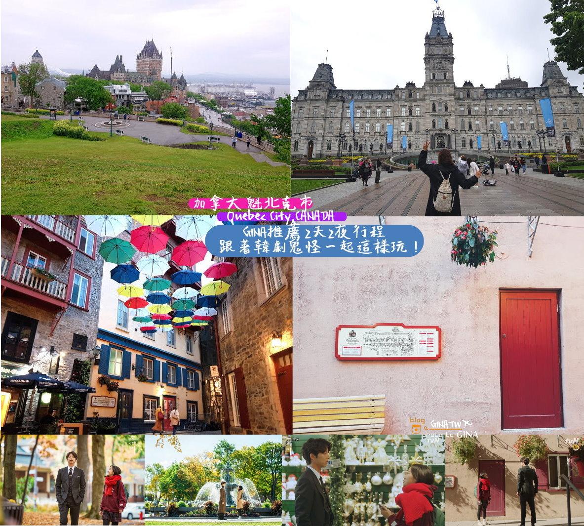【魁北克自由行】歷史城區景點攻略|韓劇鬼怪景點|加拿大法式風情|世界文化遺產|2天2夜行程建議|聯合國教科文組織 @GINA環球旅行生活|不會韓文也可以去韓國