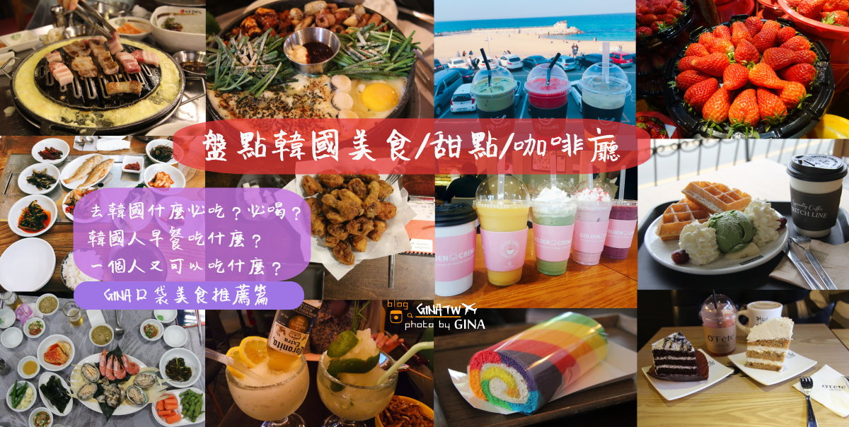 【2020韓國必吃美食】盤點首爾/釜山/大邱/濟州島|韓國甜點、咖啡廳、下午茶|韓中菜單單字|一個人吃什麼?GINA推薦60家以上韓式餐廳 @GINA環球旅行生活