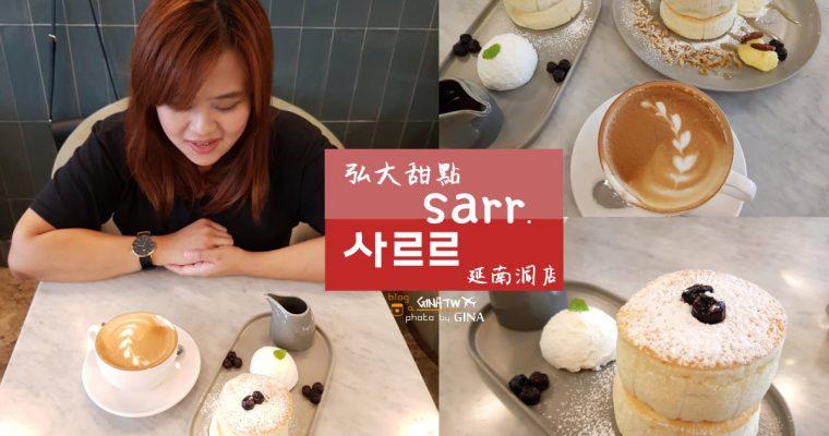 首爾甜點》弘大延南洞美食 sarr. 사르르 舒芙蕾鬆餅(팬케이크)附交通方式及地圖 @Gina Lin
