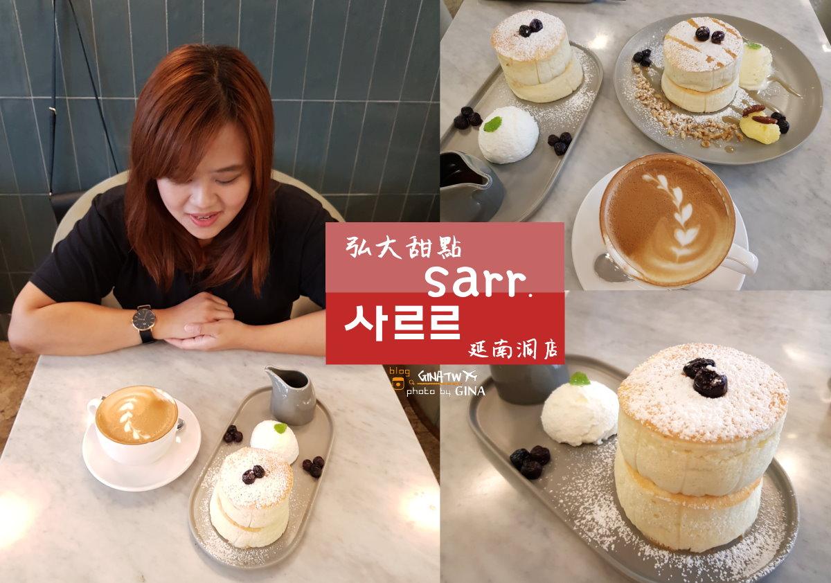 【弘大甜點美食】延南洞 sarr. 사르르|舒芙蕾鬆餅(팬케이크)附交通方式及地圖 @GINA LIN