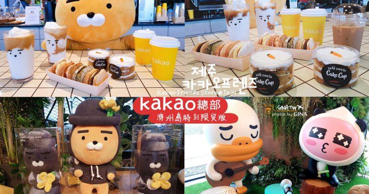 濟州島景點咖啡廳》KaKao Friends Store 咖啡廳(濟州島總部) @Gina Lin