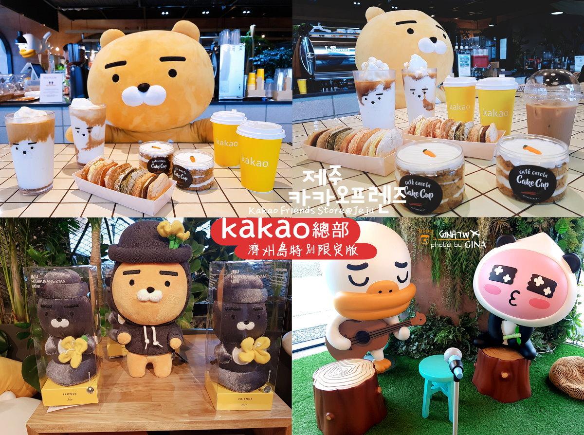 【KaKao濟州總部咖啡廳】KaKao Friends Store 濟州島交通方式解說 @GINA環球旅行生活