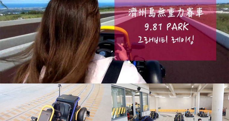 濟州島玩樂景點》9.81公園 無重力賽車(9.81파크)來挑戰賽車第一名吧! @Gina Lin