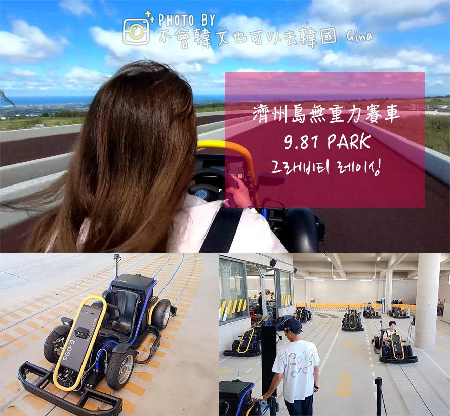 【濟州島玩樂景點】9.81公園無重力賽車(9.81파크)來挑戰賽車第一名吧! @GINA環球旅行生活