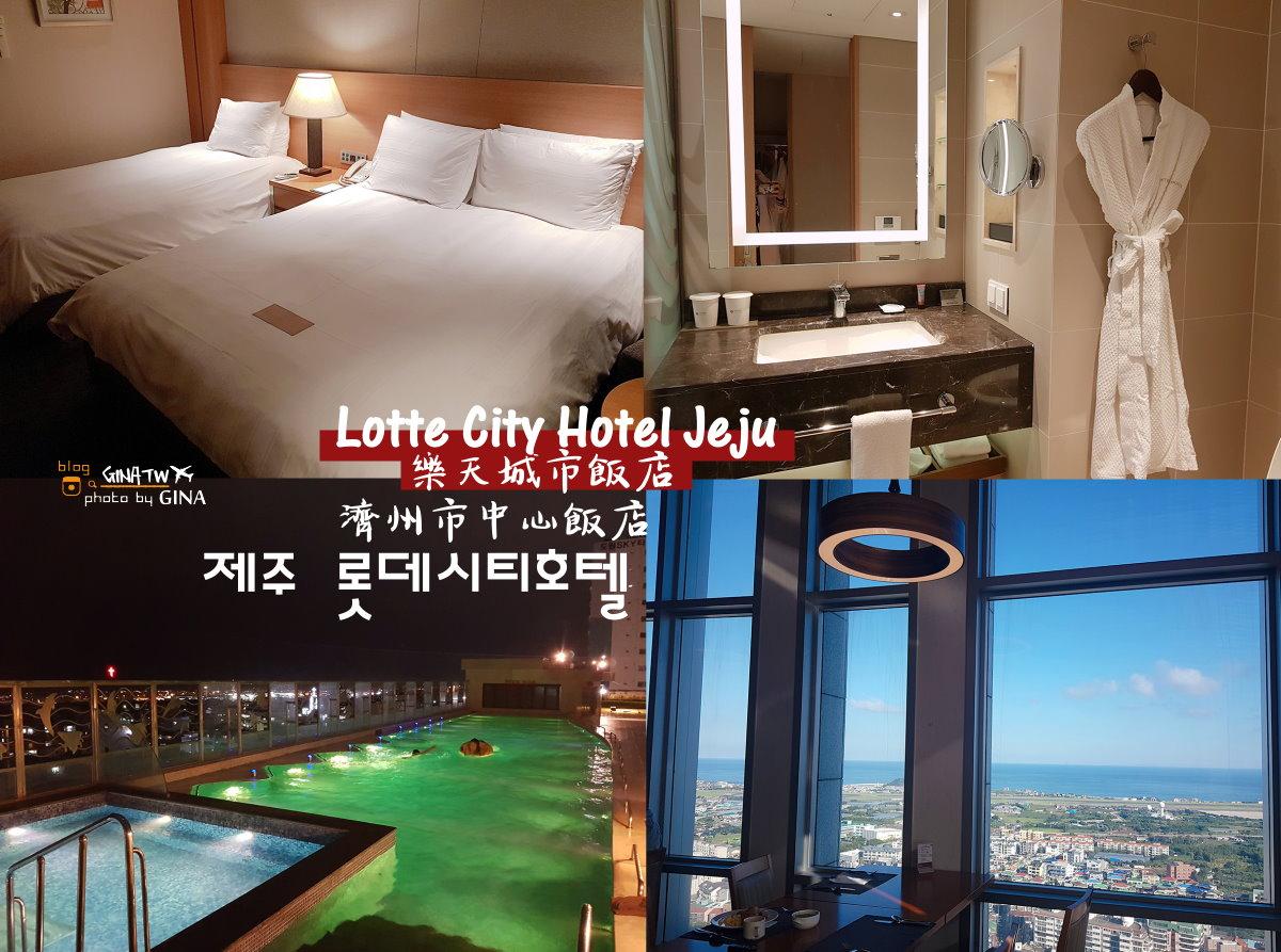 【濟州島飯店】樂天城市酒店(Lotte City Hotel Jeju )結合樂天免稅店、靠近蓮洞、E-MART、樂天超市、濟州機場 @GINA環球旅行生活|不會韓文也可以去韓國