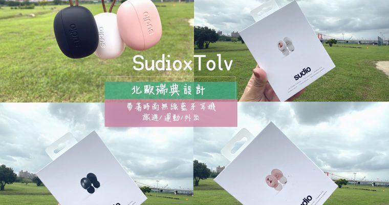 Sudio X Tolv 北歐瑞典設計 時尚石墨烯真無線藍牙 輕巧極簡風 旅遊 運動 出門攜帶方便(全球免運、買就送托特包提袋) @Gina Lin
