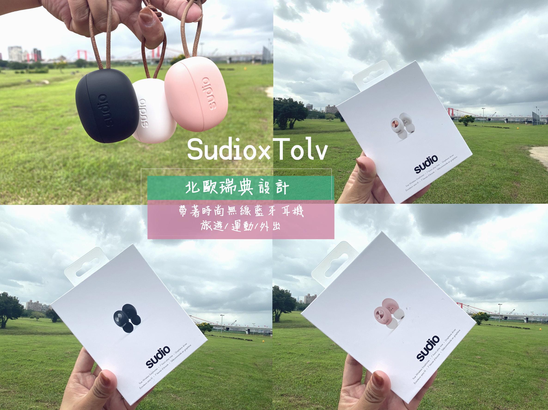2020 Sudio X Tolv 折扣碼 北歐瑞典設計 時尚石墨烯真無線藍牙 輕巧極簡風 旅遊 運動 出門攜帶方便(全球免運、買就送托特包提袋) @Gina Lin