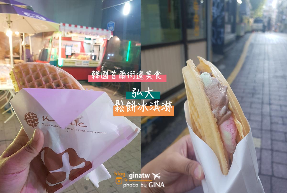首爾弘大街頭美食》路邊攤甜點系列 鬆餅冰淇淋( 와플 아이스크림 / Waffles with ice cream )附交通地圖解說 @Gina Lin