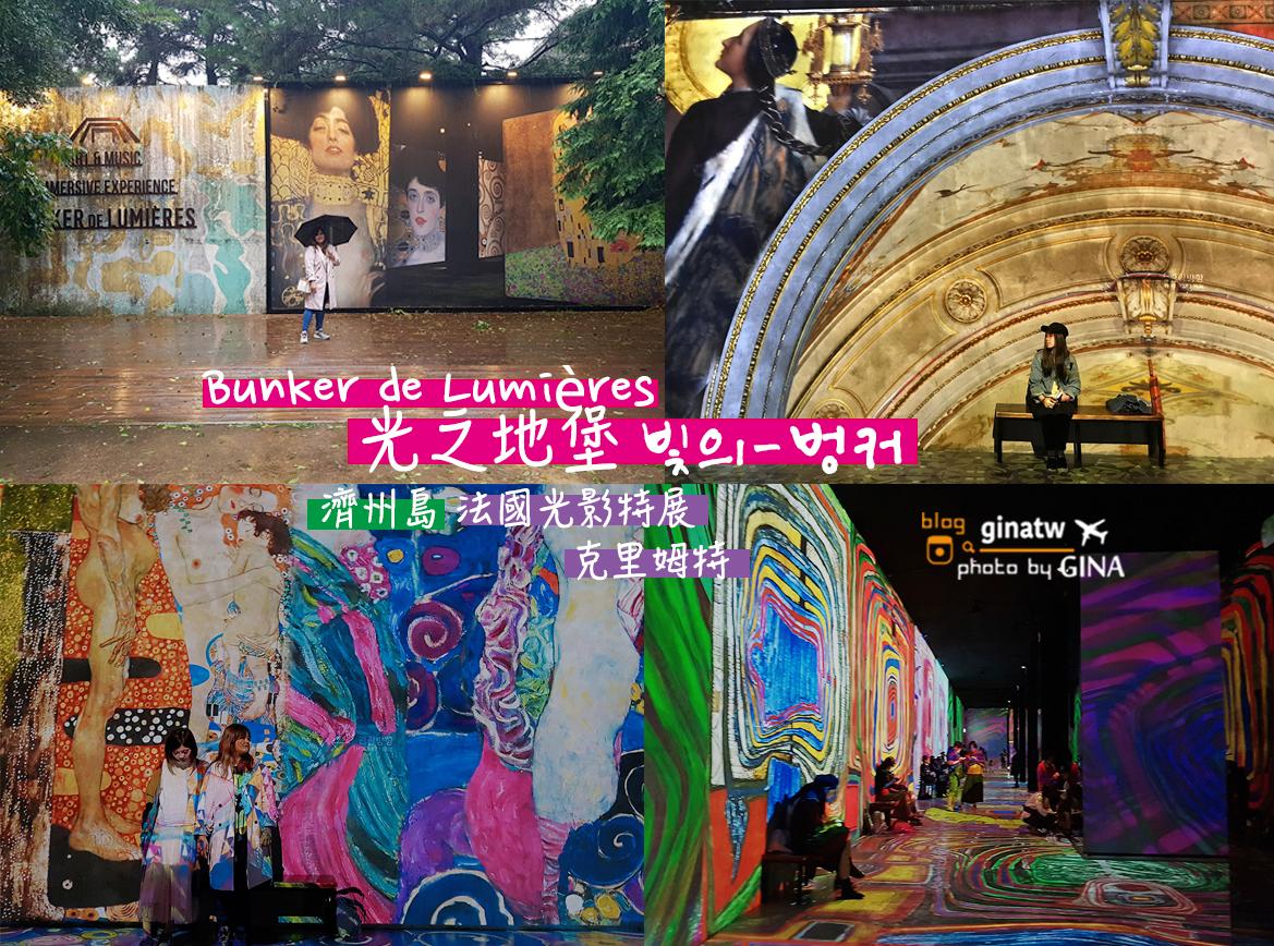 【濟州島景點】光之地堡:克里姆特|法國光影特展超好拍|Bunker de Lumière : Klimt(빛의 벙커:클림트) @GINA環球旅行生活