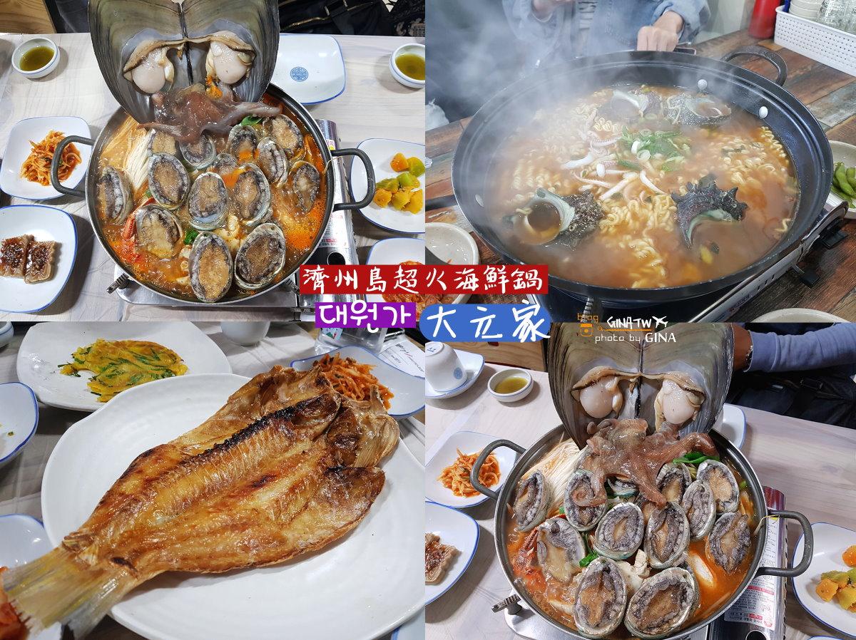 濟州島美食》超火人氣海鮮鍋 大元家(대원가)附地圖、交通方式、店員會說中文 @Gina Lin