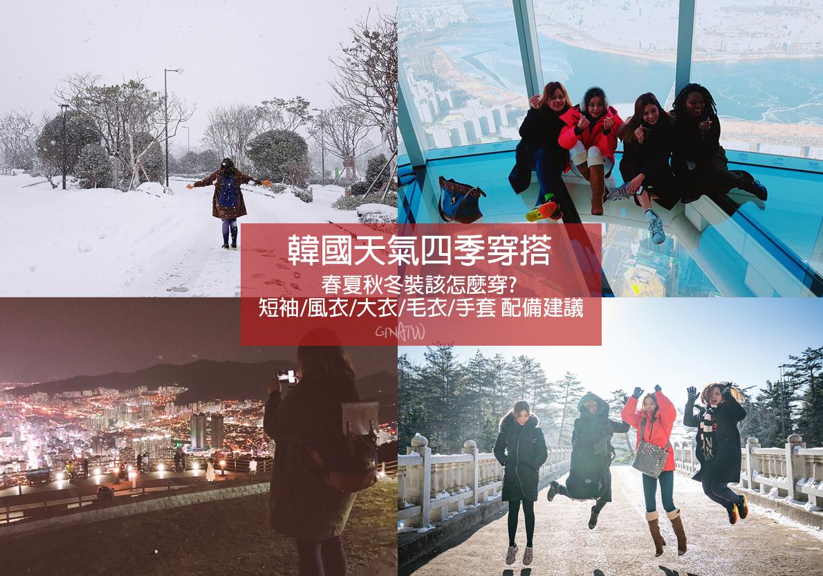 【韓國四季天氣】去韓國穿搭-春夏秋冬韓裝、配備建議|短袖/外套/大衣/風衣/毛衣/手套/圍巾 @GINA環球旅行生活