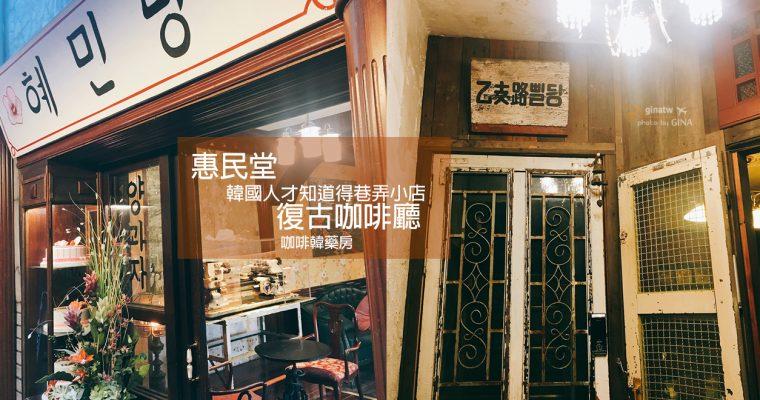 首爾復古咖啡廳》咖啡韓藥房/惠民堂 乙支路三街韓國人才知道得巷弄小店 附地圖交通方式 커피한약방/혜민당 @Gina Lin