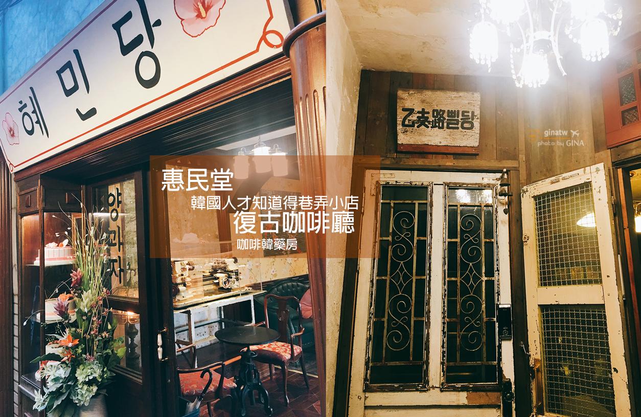 2020首爾復古咖啡廳 咖啡韓藥房/惠民堂 乙支路三街韓國人才知道得巷弄小店 附地圖交通方式 커피한약방/혜민당 @Gina Lin