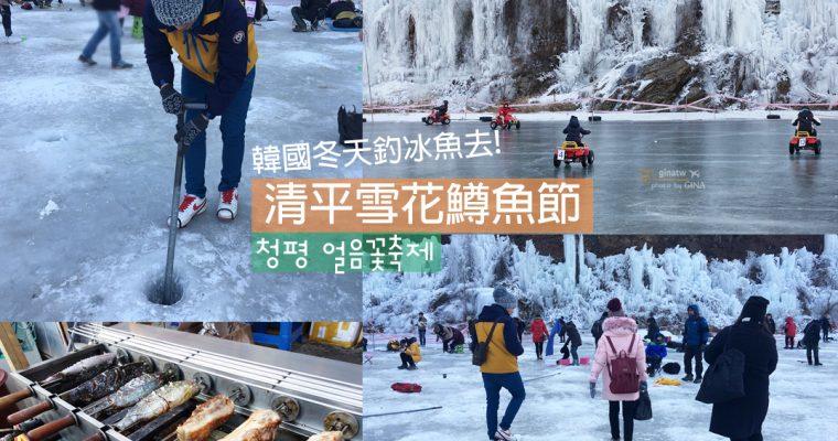 2019韓國冬天玩什麼?一起釣冰魚去 清平雪花鱒魚節(청평 얼음꽃축제) +小吃魚板、辣炒年糕 附地圖、交通方式 @Gina Lin
