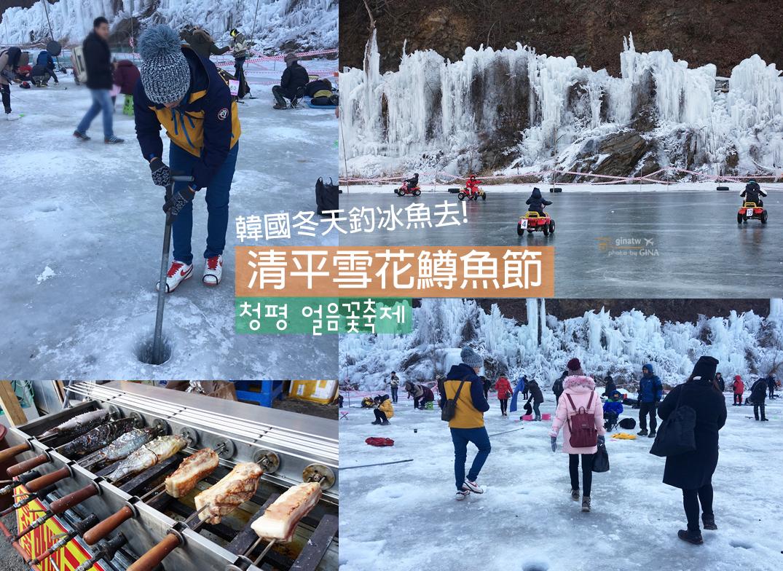 【清平雪花鱒魚節】韓國冬天玩什麼?一起釣冰魚去|小吃魚板、辣炒年糕|附地圖、交通方式 @GINA環球旅行生活|不會韓文也可以去韓國