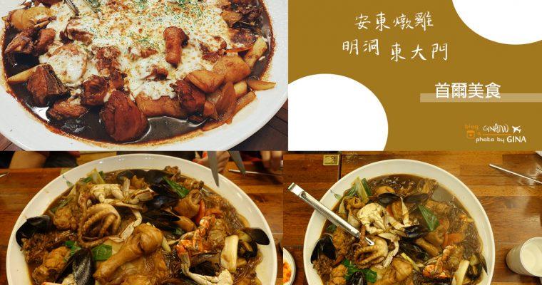 明洞大街、東大門現代Outlets》 安東/弘壽燉雞 超大盤爆起司+海鮮燉雞 附地圖、中韓文菜單 @Gina Lin
